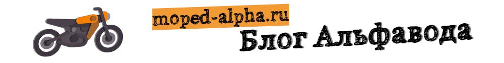 Блог Альфавода