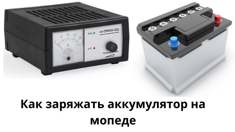 Как заряжать аккумулятор на мопеде